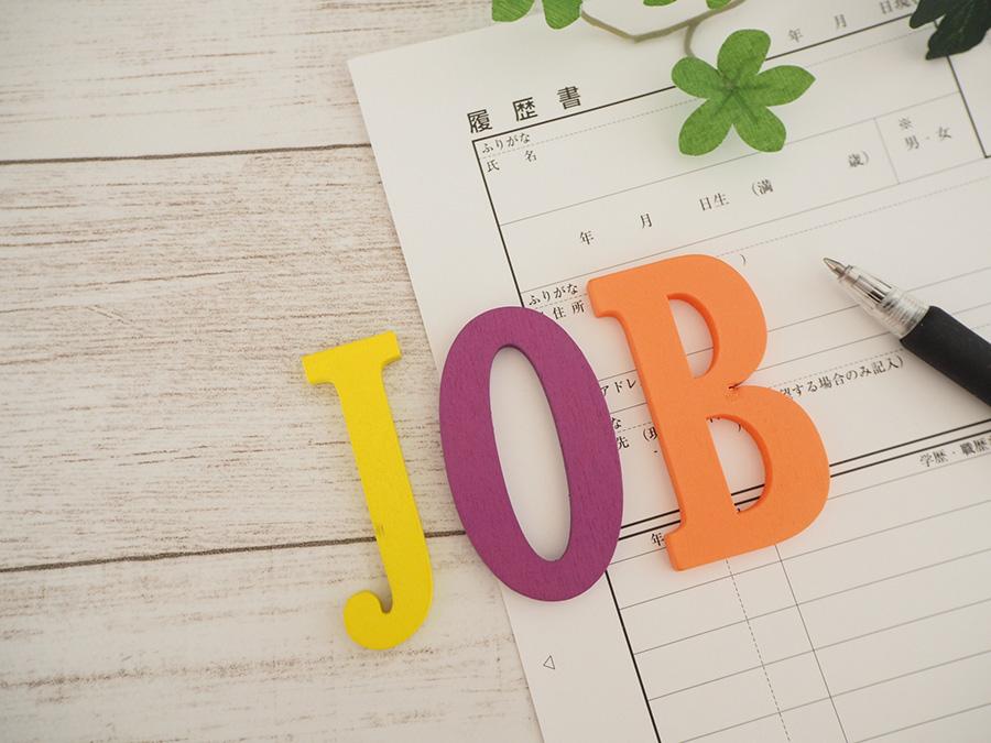 履歴書、仕事探し、書類