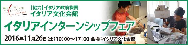 イタリア文化会館東京フェア11/26