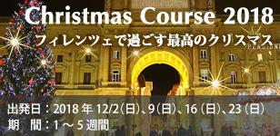 クリスマスコース